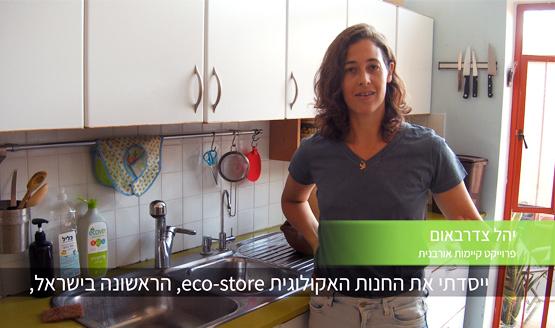יהל צדרבאום - בית ירוק בתל אביב